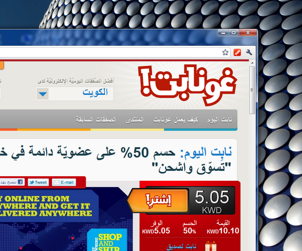 Screenshot of GoNabIt Kuwait Arabic Interface