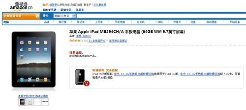 Now Chinas trademark ruling sees online retailers stop selling the iPad [Update: at Apples request]