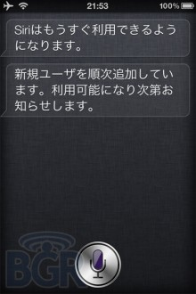 ios 5 1 gm hands on japanese siri support new lock screen confirmed 220x330 Leaked iOS 5.1 Gold Master confirms Japanese Siri support, new Lock Screen