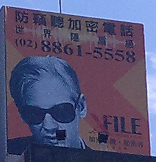 julian assange phone security advertising closeup Julian Assange might want to trademark his face after seeing this Taiwanese advert...