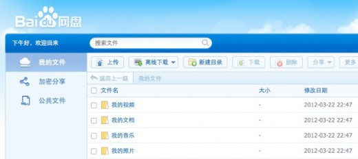 Baidu cloud storage 02 520x232 Chinas Baidu leaps into cloud storage with a beta service to rival Dropbox and Microsoft