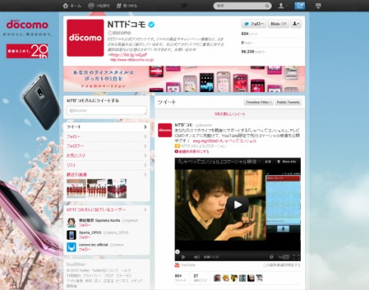 twitter japan brand page ntt docomo 520x409 Twitter introduces brand pages in Japan, a first for Asia