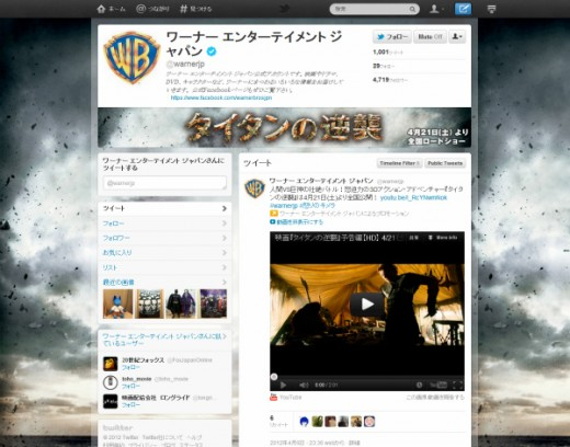 twitter japan brand page warner japan 520x408 Twitter introduces brand pages in Japan, a first for Asia