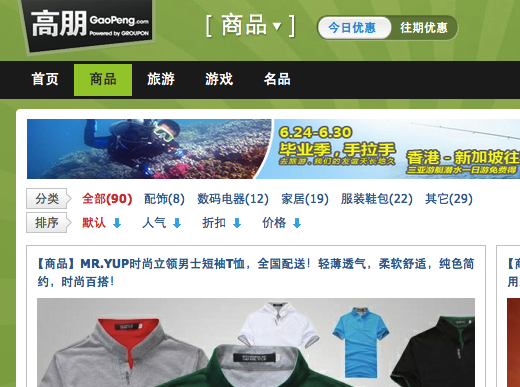 gao Done deal: Groupon Tencent joint venture Gaopeng merges with Chinas FTuan
