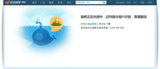 sina fail whale 520x225 Chinas Sina Weibo is testing a Web forum to diversify its microblog service and rival Baidu