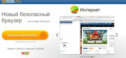 Screenshot 13 520x241 Russias Mail.ru launches Internet, a new browser with Web of Trust ratings integrated