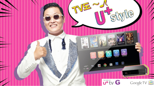 PSY LGUplus 520x291 LG Uplus announces the u+tv G, the first fully integrated Google TV set top box from a telecom