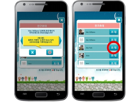kakao games screenshot Korean messaging app Kakao Talks games platform grossed $311 million in H1 2013