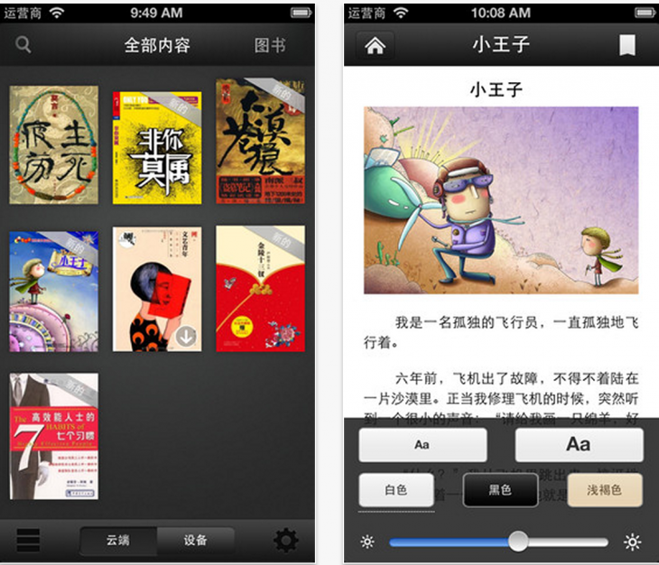 amazon kindle china 730x626 Amazon launches Kindle apps and e bookstore in China, hinting at imminent Kindle arrival