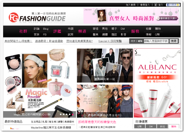 2b9T0rJ 730x524 CyberAgent Ventures adds some style to its portfolio in Taiwan with FashionGuide investment