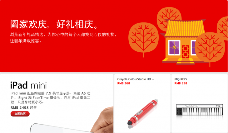 Screen Shot 2013 01 10 at 3.28.28 PM 730x427 Apple preps for Chinese New Year shopping rush across Asia with seasonal gift guides