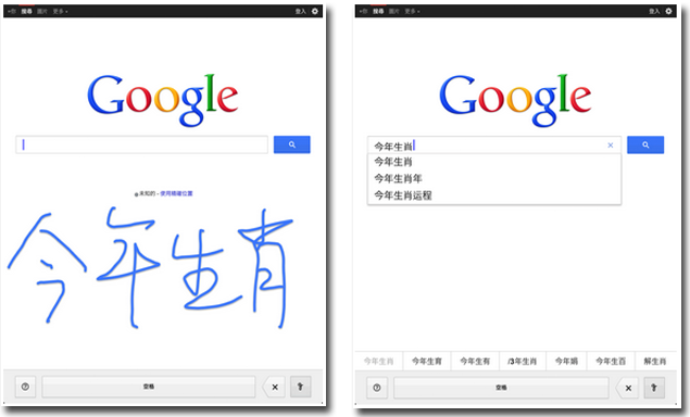 number 3 Google Handwrite updated to distinguish between, overlap, and write multiple characters at a time