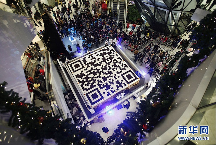 tencent qrcodecake Let them eat QR code cake. 3 tons of it, to be exact.