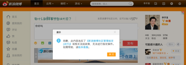 kaifu lee 730x256 Ex Google China chief says Chinese social media is thriving, despite his 3 day Weibo ban
