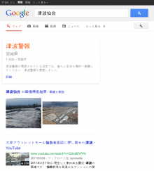 Japan Tsunami tablet onebox 220x243 Google launches Public Alerts in Japan to provide information during tsunami, earthquake crises