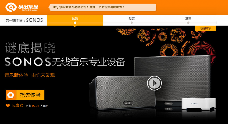 tencent sonos 730x398 Chinas Tencent turns on QQ Music hardware strategy with Sonos wireless speaker partnership