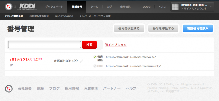 Screen Shot 2013 04 14 at 2.40.01 PM 730x337 Twilio and KDDI evolve their partnership to launch a communications API for Japanese app developers