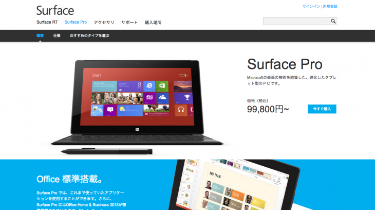 Screen Shot 2013 05 29 at 11.02.21 730x408 Microsoft to launch new 256GB Surface Pro with Office 2013 and arty Touch Covers in Japan on June 7
