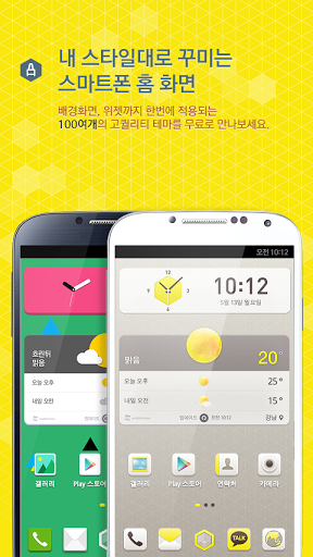kk1 Mobile chat service Kakao Talk launches Facebook Home style app in Korea, no global plans yet