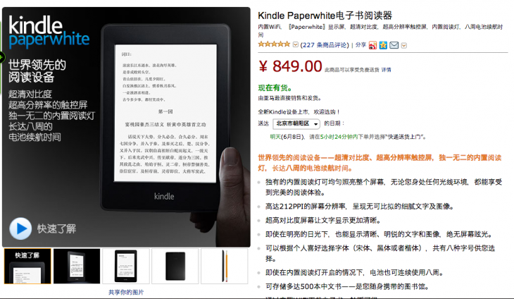 Screen shot 2013 06 07 at PM 04.24.55 730x424 Amazons devices finally on sale in China; Kindle Paperwhite for $138 and Kindle Fire HD from $244