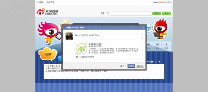 WeiboFacebookScreenshot 730x325 Chinas Sina Weibo incorporates Facebook registration as it targets overseas users
