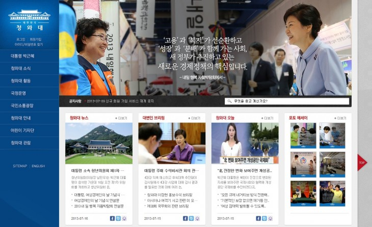 blue wing 730x445 North Korea blamed for hacking South Korean government websites
