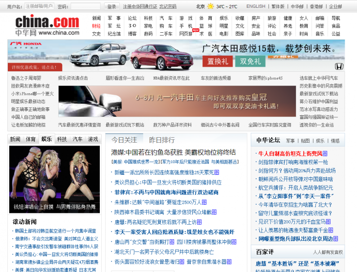 chinadotcom 730x557 Former NASDAQ company China.com sells its news portal business for $11.7 million