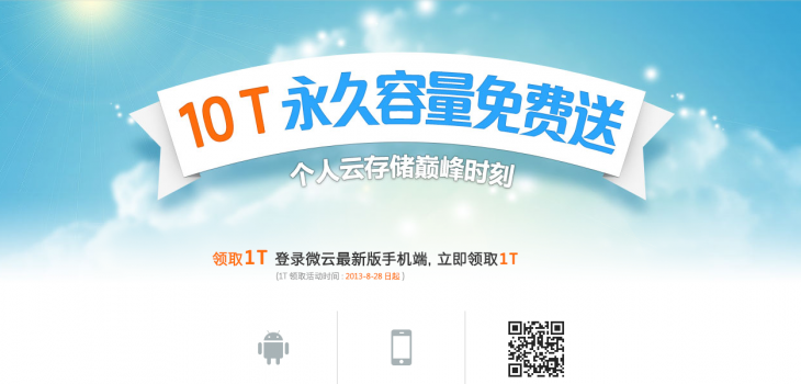 Screen shot 2013 08 30 at PM 02.13.48 730x350 Forget 1TB, Chinas Tencent is giving away 10TB worth of free cloud storage