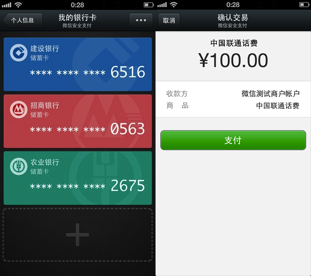 WeChat 2 2013 has been a year of epic proportions for e commerce in China, and its only set to grow