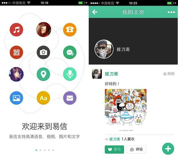 Yixin Screenshot Chinese chat app WeChat is popular overseas, but facing a huge threat on home soil. Heres why.