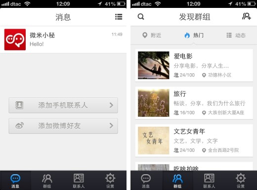 wemeet1 520x384 Sina, Chinas answer to Twitter, enters the mobile messaging battle with its own app