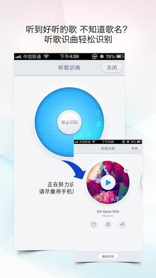 Baidu adds Shazam style song identification to its music app in China