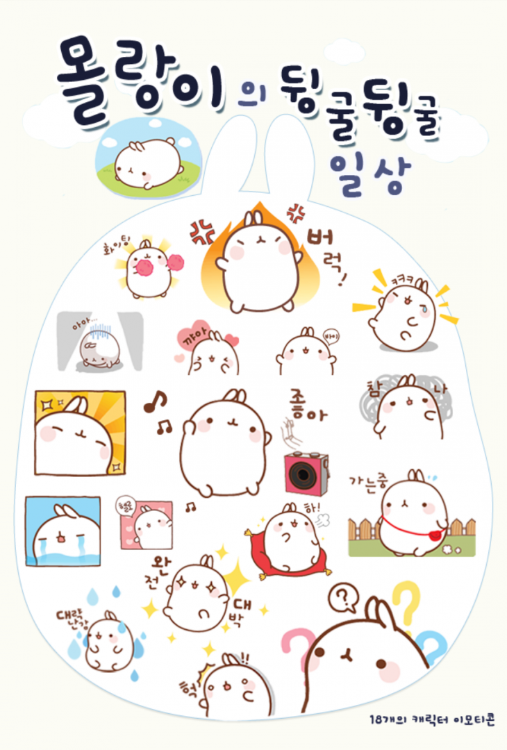 Kakao Everyday life of Molang 730x1080 Design that sticks: Meet the designers behind the mobile messaging sticker craze