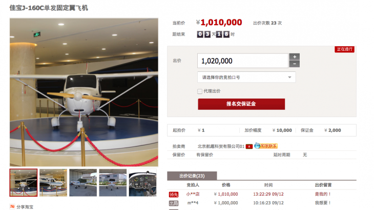 Screen shot 2013 09 12 at PM 03.04.15 730x409 Clothes are so passé: Alibabas Taobao shopping site now sells aeroplanes