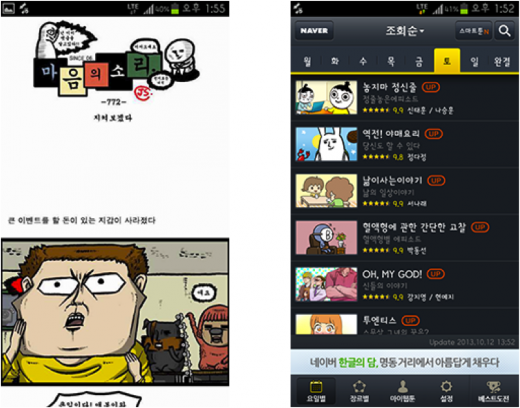 korean webtoon 520x408 Webtoons are the new stickers: Why companies should keep their eyes on Asias latest toon trend