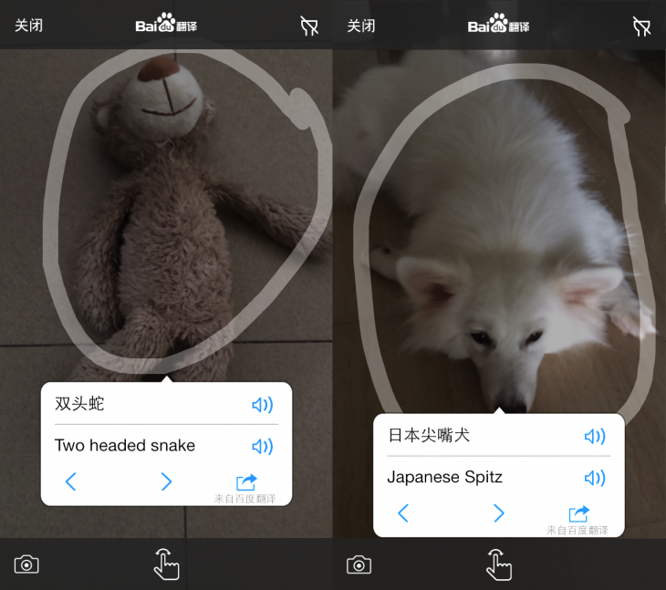 Baidu Translate 730x647 Chinese search giant Baidus translation app now recognizes and translates images